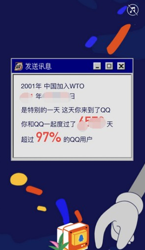 QQ个人轨迹生成方法教程_52z.com