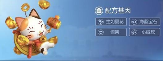 一起来捉妖海蓝宝石基因配方一览_52z.com