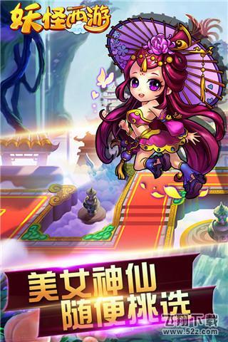 妖怪西游V1.2.0 变态版_52z.com