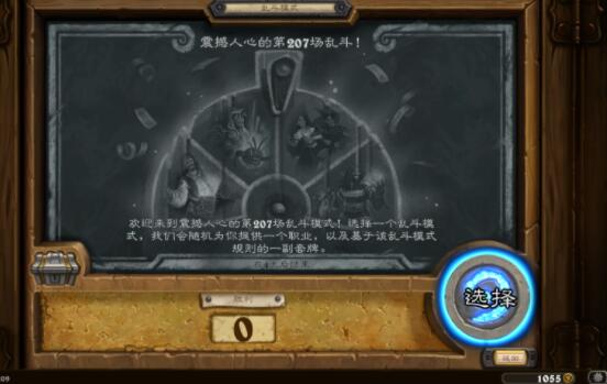 炉石传说5月30日乱斗规则介绍_52z.com