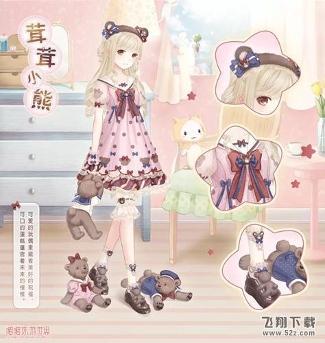 暖暖环游世界茸茸小熊套装获取攻略_52z.com
