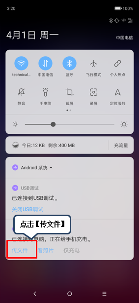 联想z6青春版手机连接电脑方法教程_52z.com