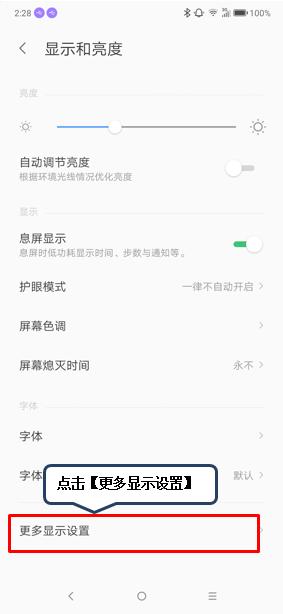 联想z6青春版手机设置防误触模式方法教程_52z.com