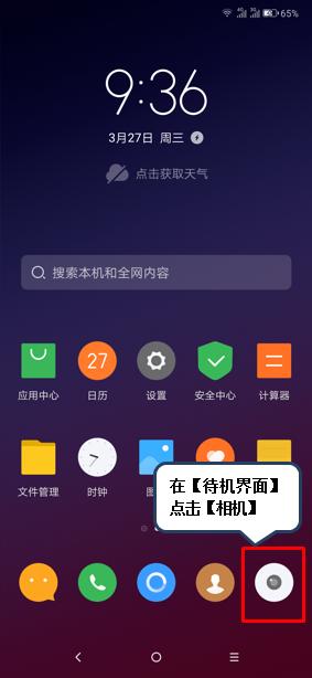 联想z6青春版手机开启hdr拍摄方法教程_52z.com