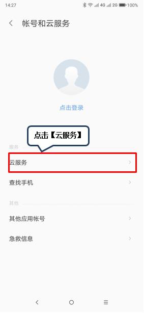 联想z6青春版手机备份数据方法教程_52z.com