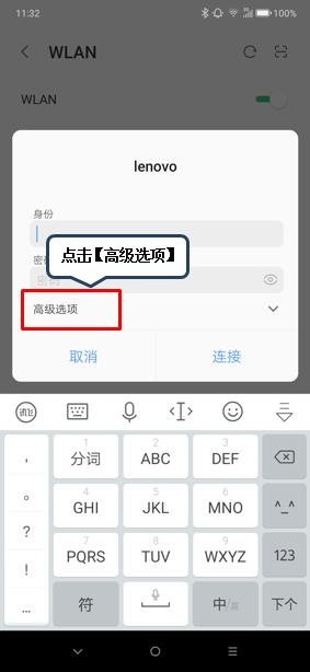 联想z6青春版手机设置dns方法教程_52z.com