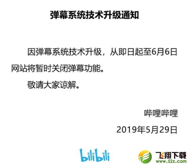 B站关闭前弹幕功能原因介绍_52z.com