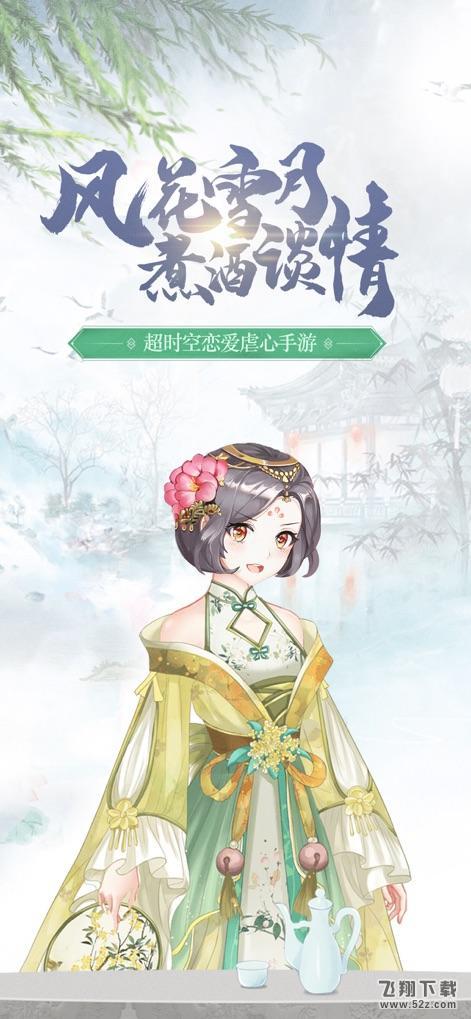 京华娇宠V1.0 苹果版_52z.com