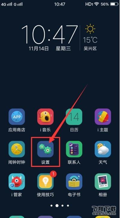 vivo y3手机开启应用指纹解锁方法教程