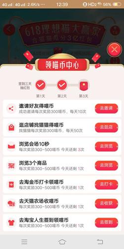 2019淘宝618合猫猫活动喵币获取攻略_52z.com