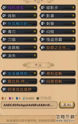 炉石传说蓝龙贼高胜率上传说卡组推荐_52z.com