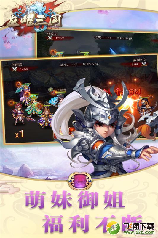 龙曜三国V0.9.21 安卓版_52z.com