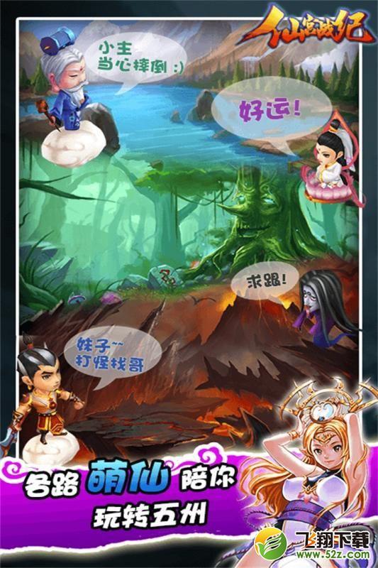 仙宫战纪V1.1.1 破解版_52z.com