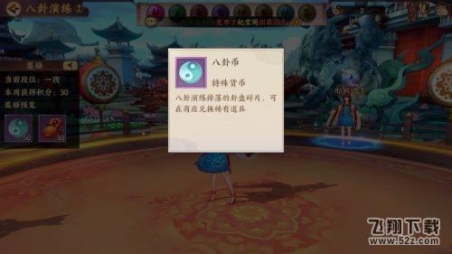 云梦四时歌八卦币获取攻略_52z.com