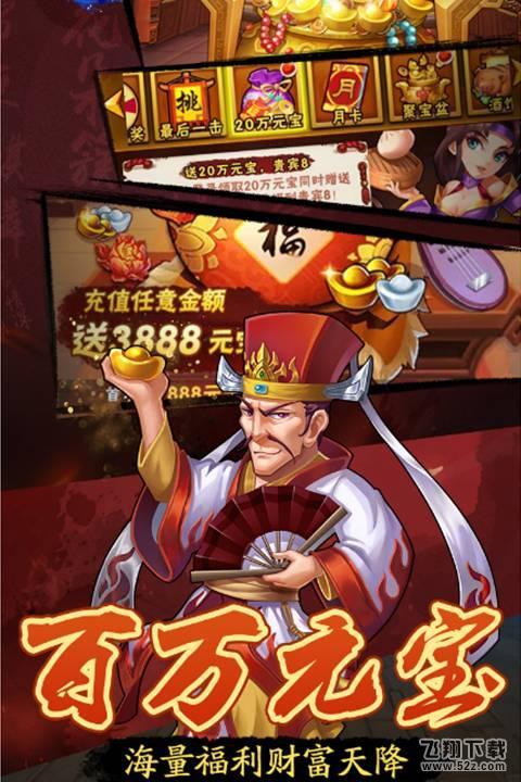 水浒乱斗V3.0.15 手机版_52z.com