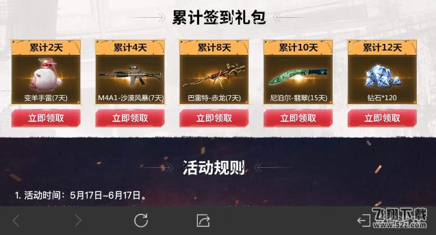 CF手游巅峰对决空投补给礼包领取活动网址_52z.com