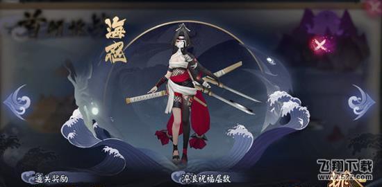 阴阳师首领挑战海忍阵容/打法攻略_52z.com