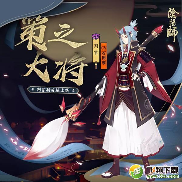 阴阳师判官新皮肤策之大将获取攻略_52z.com