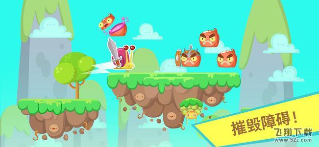 跳跳泥V0.67 苹果版_52z.com