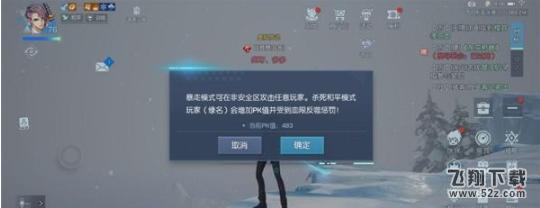 龙族幻想暴走模式/和平模式切换方法攻略_52z.com