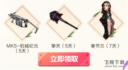 CF手游端午大顺福利全开礼包领取活动地址_52z.com