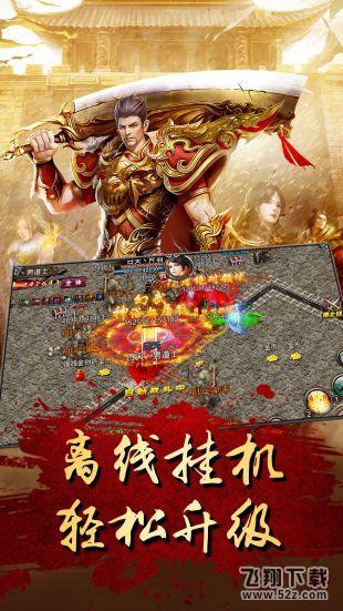 沙巴克�髌嬷�王者�w��V3.9.0 ��B版_52z.com