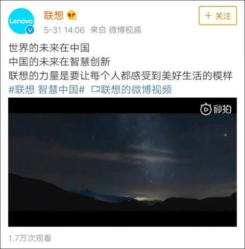 联想更名联想中国是怎么回事 联想更名联想中国是真的吗_52z.com