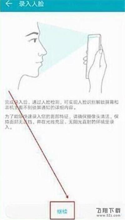 荣耀20手机设置人脸解锁方法教程_52z.com