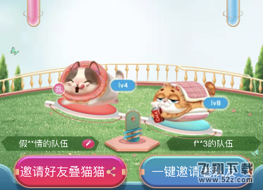 天猫app叠猫猫大挑战退出队伍方法教程_52z.com
