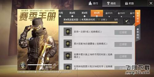 《和平精英》SS1赛季第5周挑战任务完成攻略_52z.com