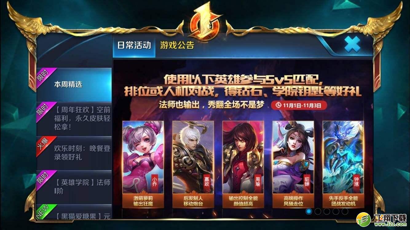 82h.pw王者荣耀礼包辅助_52z.com