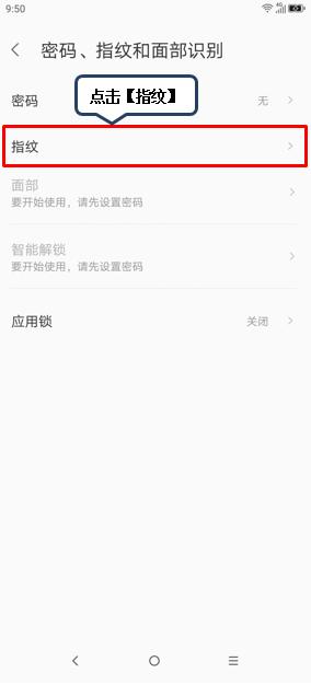 联想z6青春版手机设置指纹解锁方法教程_52z.com