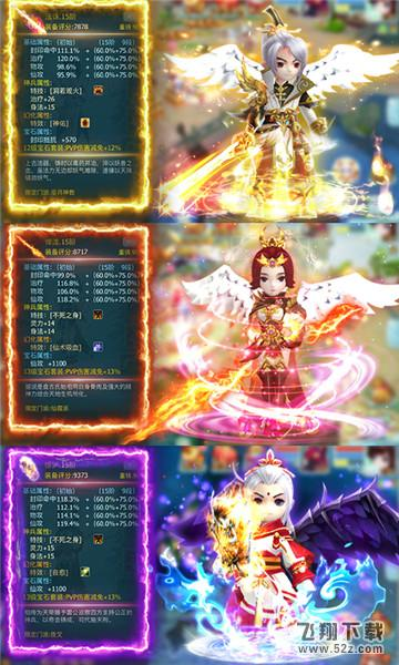 仙剑奇侠传V1.0.0 满V版_52z.com