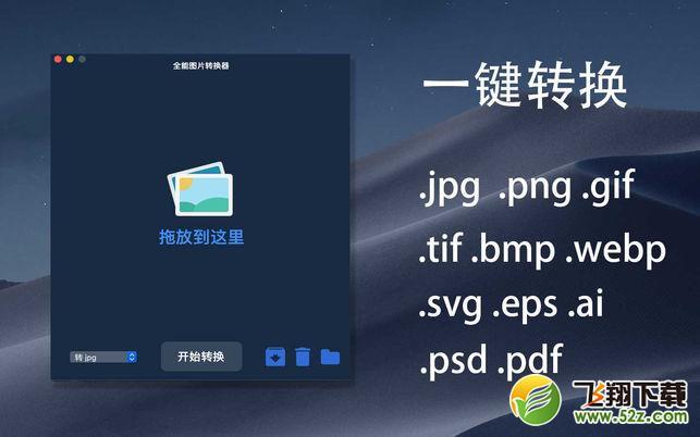 图片格式转换V1.4 Mac版_52z.com