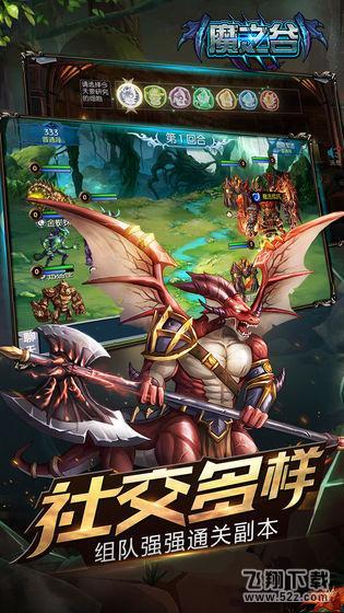 魔之谷V1.208 手机版_52z.com