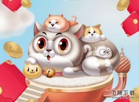 天猫app叠猫猫队长换队伍方法教程_52z.com