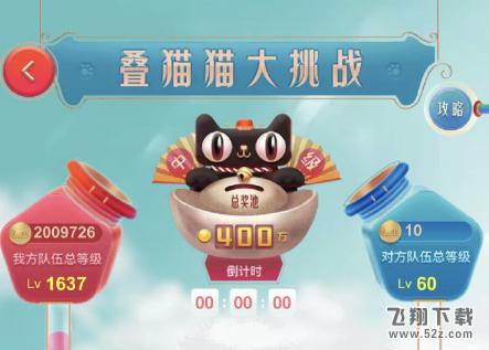 天猫app叠猫猫大挑战玩法教程_52z.com
