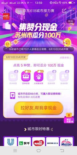 京东618城市接力赛提取自己的链接地址方法攻略