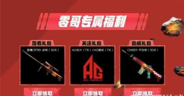 CF传奇枪神巅峰对决活动地址_52z.com