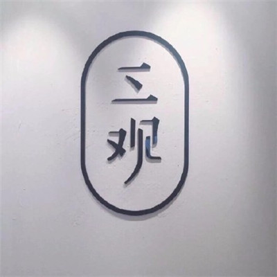 微信最吉利的好看头像带字图片 寓意好的微信头像吉利旺运_52z.com