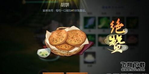 剑网3指尖江湖胡饼做法介绍