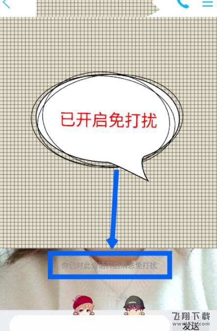 手机QQ消息免打扰功能设置方法教程_52z.com