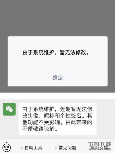 微信无法修改头像是怎么回事 微信无法修改头像是真的吗_52z.com
