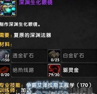 《魔兽世界》深渊生化眼镜装备属性介绍_52z.com