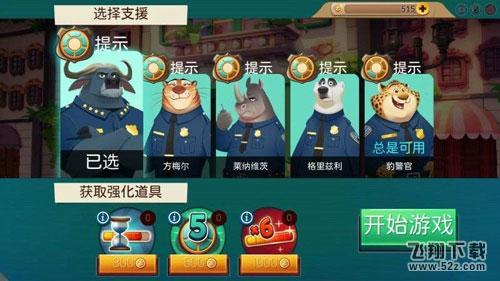 疯狂动物城:赛车嘉年华V1.0 安卓版_52z.com