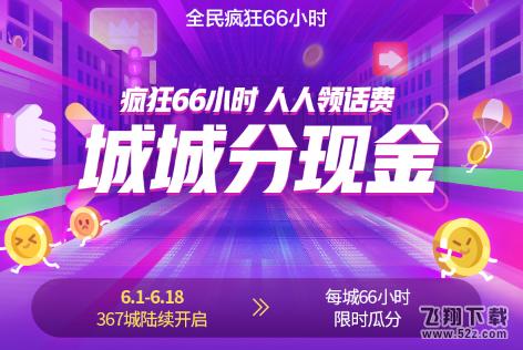 京东618城市接力赛邀请好友方法教程_52z.com