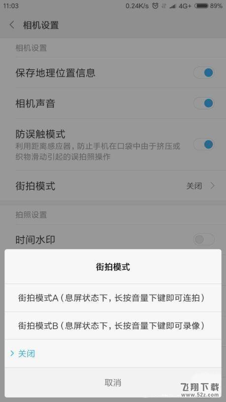 realme x有息屏按键拍照吗 realme x支持息屏按键拍照吗_52z.com