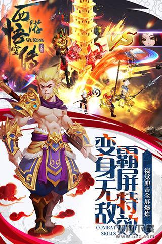 西游:悟空传V1.1.3 无限元宝版_52z.com