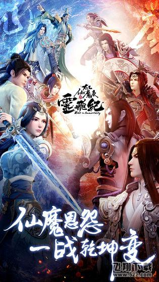 太乙仙魔录之灵飞纪V1.1.0 官方版_52z.com