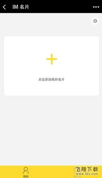 IM名片_52z.com